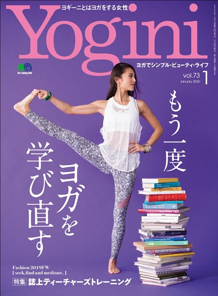 Yogini(ヨギーニ) 2020年1月号 Vol.73