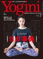 Yogini(ヨギーニ) 2020年7月号 Vol.76