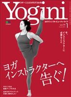 Yogini(ヨギーニ) 2021年1月号 Vol.79