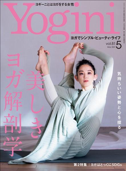 Yogini(ヨギーニ) 2021年5月号 Vol.81