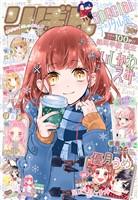 りぼんスペシャル 2021冬の大増刊号
