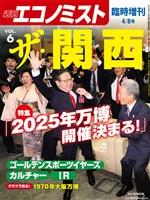 週刊エコノミスト臨時増刊 ザ・関西 vol.6