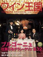 ワイン王国 2012年11月号 No.71
