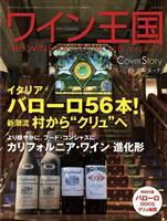 ワイン王国 2013年3月号 No.73
