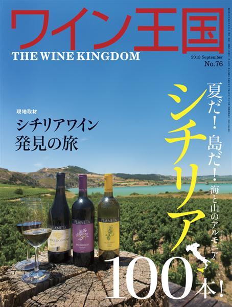 ワイン王国 2013年9月号 No.76