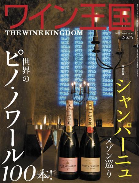 ワイン王国 2013年11月号 No.77