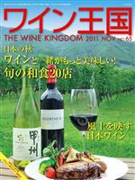ワイン王国 2011年11月号 No.65