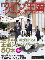 ワイン王国 2012年9月号 No.70