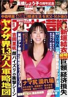 週刊アサヒ芸能 6月3日号