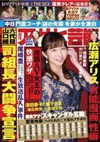週刊アサヒ芸能 6月10日号