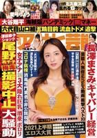 週刊アサヒ芸能 7月8日号