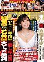 週刊アサヒ芸能 8月5日号