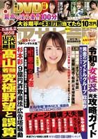 週刊アサヒ芸能 8月12日号