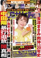 週刊アサヒ芸能 8月26日号