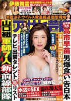 週刊アサヒ芸能 9月2日号