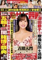 週刊アサヒ芸能 9月9日号
