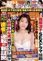 週刊アサヒ芸能 9月16日号