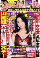 週刊アサヒ芸能 9月23日号