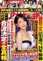 週刊アサヒ芸能 9月30日号
