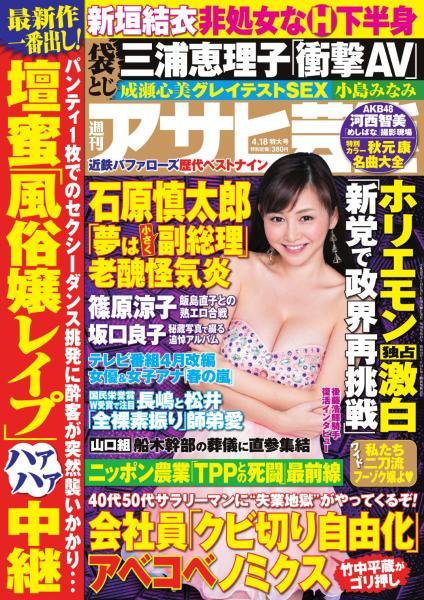 週刊アサヒ芸能 4/18日特大号