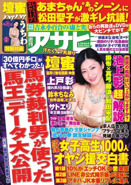 週刊アサヒ芸能 8/29特大号