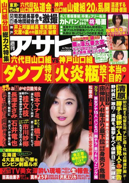 週刊アサヒ芸能 4/7日特大号