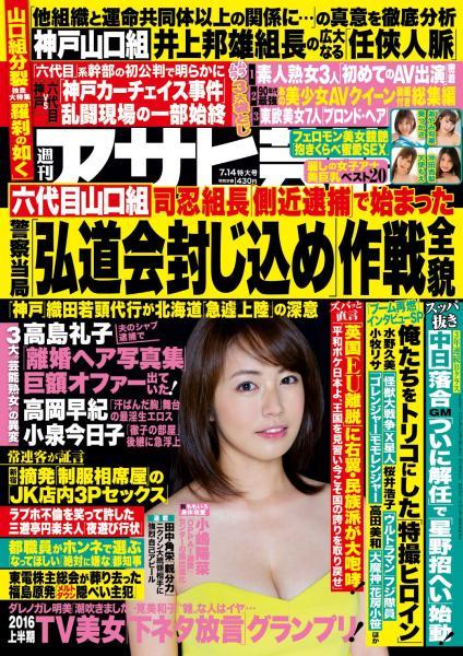 週刊アサヒ芸能 7/14日特大号