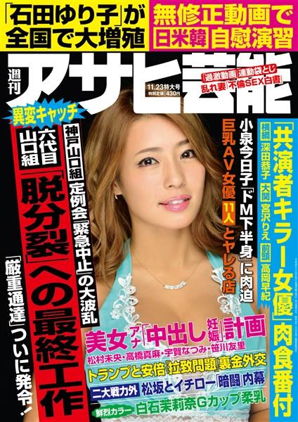 週刊アサヒ芸能 2017年11月23日号