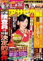 週刊アサヒ芸能 2019年1月10日号