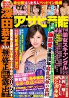 週刊アサヒ芸能 2019年2月7日号