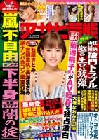 週刊アサヒ芸能 2019年2月14日号