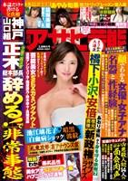 週刊アサヒ芸能 2019年2月28日号