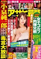 週刊アサヒ芸能 2019年3月21日号