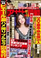 週刊アサヒ芸能 2019年3月28日号