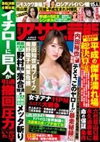 週刊アサヒ芸能 2019年4月4日号