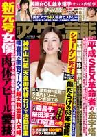 週刊アサヒ芸能 2019年4月11日号