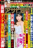 週刊アサヒ芸能 2019年4月18日号