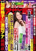 週刊アサヒ芸能 2019年4月25日号