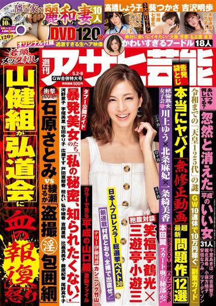週刊アサヒ芸能 2019年5月9日号