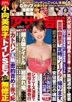 週刊アサヒ芸能 2019年5月23日号