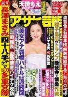 週刊アサヒ芸能 2019年5月30日号