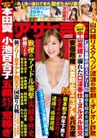 週刊アサヒ芸能 2019年6月6日号