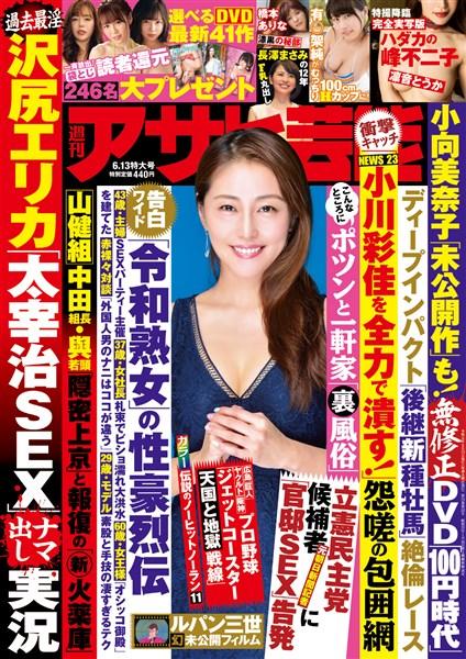 週刊アサヒ芸能 2019年6月13日号