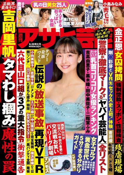 週刊アサヒ芸能 2019年6月30日号