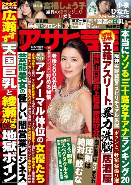 週刊アサヒ芸能 2019年6月27日号