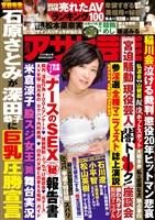 週刊アサヒ芸能 2019年7月11日号