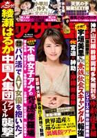 週刊アサヒ芸能 2019年8月1日号