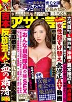 週刊アサヒ芸能 2019年8月8日号