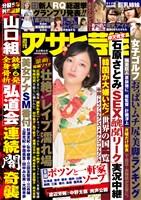週刊アサヒ芸能 2019年9月5日号