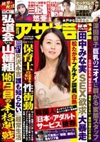 週刊アサヒ芸能 2019年9月12日号